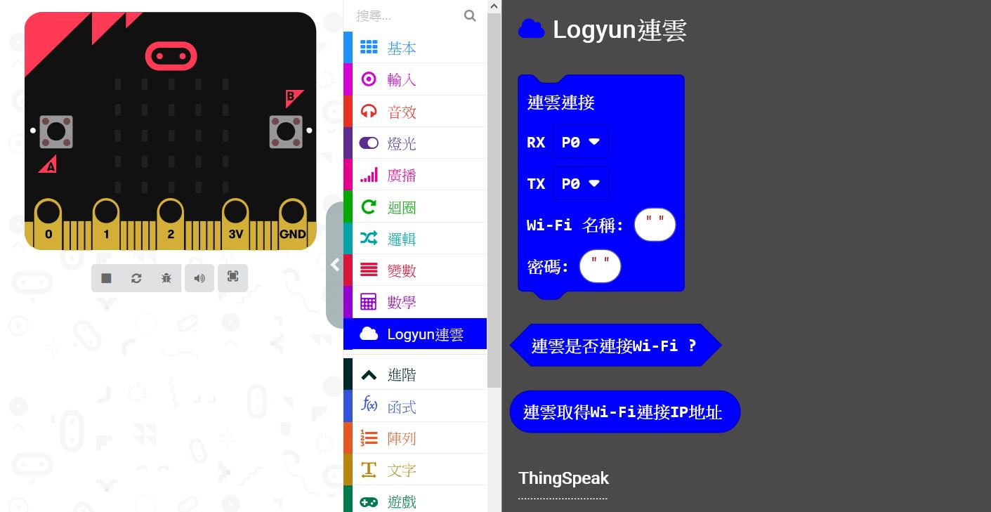 Logyun 連雲